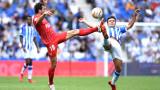 Реал Сосиедад и Севиля направиха 0:0 в Ла Лига