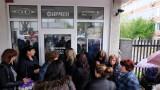 Шивачки чакат над година за заплати от фалирала австрийска фирма
