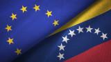 ЕС зове Венецуела да приеме хуманитарната помощ