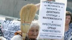 Пореден протест срещу правителството пред Народното събрание
