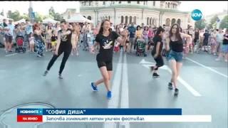 Столицата затваря улици, но се отваря за култура