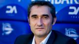 Ернесто Валверде: Не можем да си позволим отпускане