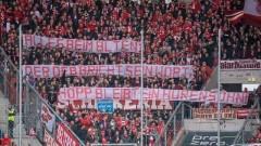 Феновете на Байерн написали скандалните транспаранти на трибуните по време на мача