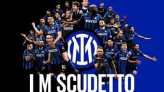Интер е шампион на Италия след грешна стъпка на Аталанта!