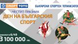 Денят на българския спорт 17-ти май - шампионат по печалби в 40-тия тираж на СПОРТ ТОТО
