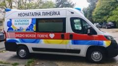 Неонатална линейка, купена с вашите капачки, пътува към Пловдив