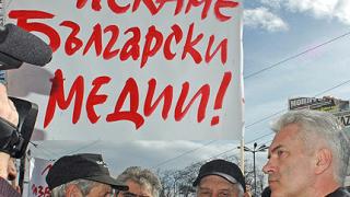 60 от Атака протестираха пред Полиграфическия
