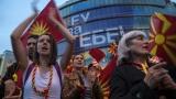 Името на Македония и гъвкавият руски цинизъм