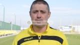 Енгибар Енгибаров е новият старши-треньор на Спартак (Варна)