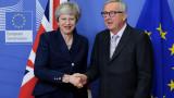 ЕС решава за Брекзит
