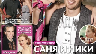 Ники Илиев и Саня - сгодени