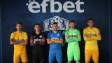 Арда представи екипите за историческия си първи сезон в елита