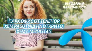 """""""Теленор"""" посреща лятото с Telenor Park Office за всички желаещи да работят на открито"""