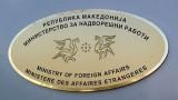 """Външно на Македония отвърна на """"враждебността"""" на Каракачанов"""