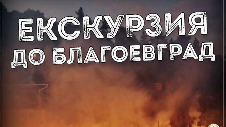 ЦСКА организира екскурзия до Благоевград