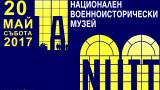 """НИМ гради визия за наборната служба в """"Нощ на музеите"""""""