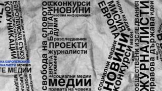 АЕЖ определя за скандално осъждането на медии, цитиращи МВР и Прокуратурата
