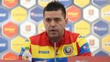 Селекционерът на Румъния изгледа контролата на Лудогорец