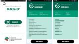 България с действащо приложение за валидиране на Covid сертификати