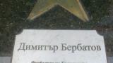 Бербатов с пореден приз