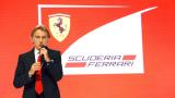 Босът на Ферари: Няма да се поддам на провокациите на Ди Монтедземоло