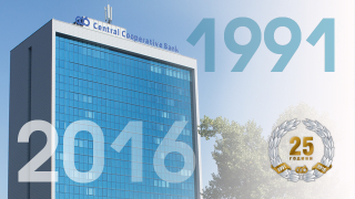 Централна кооперативна банка навършва 25 години