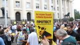 """""""Правосъдие за всеки"""" настоява за промяна в процедурата за избор на главен прокурор"""