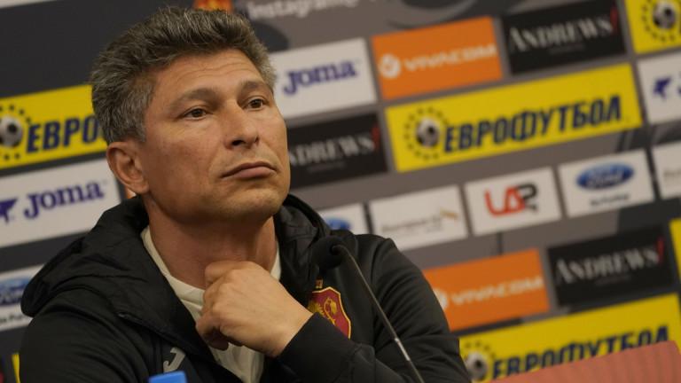 Селекционерът на националния отбор на България Красимир Балъков коментира предстоящата