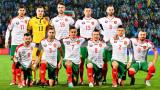 България приема Босна и Херцеговина в Разград днес