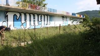 Фенове реновират мемориала на Гунди и Котков