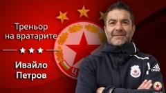 ЦСКА поздрави рожденика Ивайло Петров