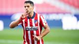 Луис Суарес с коронавирус, няма да играе срещу Бразилия и Барселона
