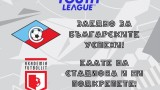 От Септември (София): Ела на стадиона и ни подкрепи в Младежката Шампионска лига