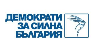 ДСБ: Русия иска власт над европейска България