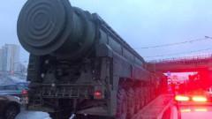 Междуконтинентални балистични ракети в задръстване в Москва