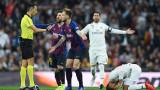 Смениха съдията на Реал (Мадрид) - Барселона