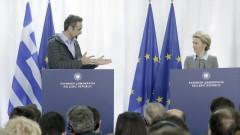 Гърция получава 700 млн. евро помощ за мигрантите от Брюксел