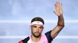 Григор Димитров ще бъде поставен под номер 14 на US Open