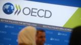 България направи крачка за присъединяване към клуба на развитите държави