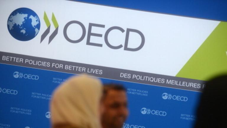 ОИСР очаква световната икономика да ускори растежа си през 2017-а