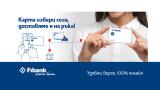 Fibank, от която можете да получите своята дебитна или кредитна карта навсякъде в България