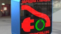 Зарядни станции за електромобили българско производство излизат на пазара