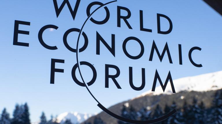 Започва Световният икономически форум на фона на икономически и политически проблеми