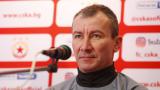 Стамен Белчев критикува футболистите на ЦСКА