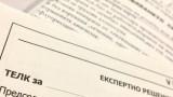 Няма промяна в броя на жалбите при старата и новата ТЕЛК наредба