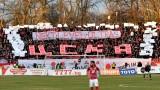 Феновете на ЦСКА впечатлиха света