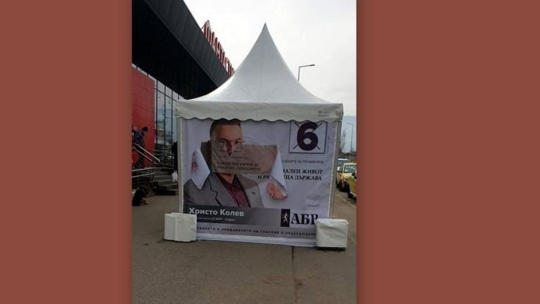 Нарязана с нож е агитационна шатра на партия в София