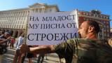Протестиращи пред МС поискаха свобода за Десислава Иванчева