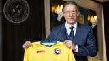"""""""Румъния със сигурност ще играе на Световното първенство"""""""