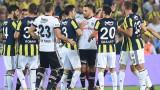 Три гола, 2 дузпи и пет червени картона белязаха лютото дерби между Фенербахче и Бешикташ (ВИДЕО)